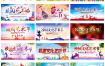 47款校园文化艺术节、城市宣传单、展板海报、文艺汇演舞台背景模板psd源文件打包下载
