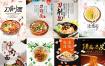 49款餐饮美食凉皮面食海报设计模板PSD素材源文件打包下载 – 资源大小10.4GB,包含PSD源文件