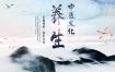 47款中国风水墨模板古典山水古风展板桃花节背景海报广告设计PSD素材,素材大小7.54g,提供psd文件