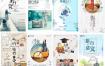 46款小清新旅游海报PSD源文件打包下载资源