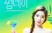 10款清凉配色韩国夏日女装DM海报传单PSD分层素材