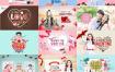 17款七夕520情人节情侣浪漫约会甜品主题海报PSD模板素材