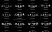 363款古风毛笔书法字体合集打包下载