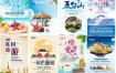 54款旅游海报PSD素材源文件打包下载 -资源大小3.99GB,包含PSD源文件