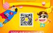 30款微信广告模板公众号朋友圈推广二维码宣传海报素材PSD源文件打包下载
