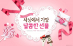 17款七夕情人节情侣浪漫约会甜品主题海报PSD模板素材
