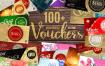 100+促销优惠券设计模板矢量素材打包下载