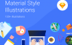 120个Material style矢量插图小清新设计素材下载