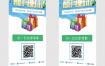 支付扫码二维码活动广告扫一扫易拉宝X展架PSD模板设计素材