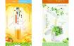 66款鲜榨果汁冷饮奶茶饮品店饮料外面广告宣传单促销海报PSD素材模版