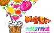 18款奶茶果汁橙汁店铺冷饮品促销宣传海报传单设计PSD模板版图片素材