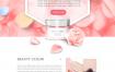 13款求职面试美妆护肤化妆品广告网页首页详情页专题页面海报模板PSD设计素材