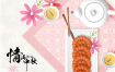 12款中国风中秋节海报模板月亮月饼插图插画传统元素PSD设计素材