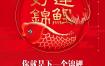 21款锦鲤好运红色喜庆中国风卡通鲤鱼插画活动创意海报psd模板素材