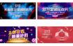 199款2018双十一电商banner海报模板活动促销双11淘宝美工设计PSD素材