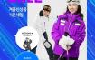 7款冬季滑雪冰雪羽柔服钓鱼情侣促销海报PSD设计素材