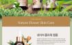 3款植物鲜花玫瑰化妆品精油促销活动海报PSD设计素材