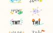 9款文字艺术字标题时尚可爱卡通主题背景PSD分层设计素材