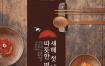 7款美食餐饮中式古典文化海报PSD分层设计素材