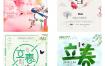 65款创意淡雅立春海报模板清新雨水节气春季展架展板PSD分层素材