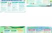 41款疫情预防公益psd海报素材武汉加油肺炎新冠状病毒感染宣传模板