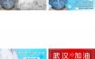 63款疫情预防公益psd海报素材武汉加油肺炎新冠状病毒感染宣传模板