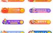 93款电商网页每日签到分享领红包胶囊海报banner设计PSD设计UI素材