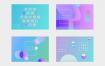 60款时尚彩色时尚渐变抽象艺术几何图形海报UI设计背景AI矢量素材模板