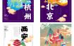 47款古建筑中国风国潮城市旅游景观海报插画扁平风印象地标PS设计素材