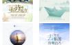 36款文艺风毕业季旅拍夏日旅行海报字体文字排版促销海报PSD素材
