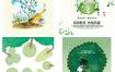 147款植树节创意海报模板活动宣传展板广告公益环保背景psd设计素材