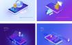 12款等距先进网络科技商务大数据生活2.5D立体UI插画AI矢量图素材