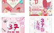 三八妇女节38女神节女王节标签psd素材下载