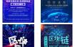 22款区块链互蓝色科技企业大数据联网宣传海报展板psd图设计素材模板