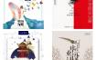 109款高端创意展会艺术展毕业展作品集摄影书画海报AI PSD设计素材