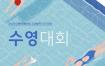 36款奥运会运动项目乒乓体操游泳人剪影海报AI矢量插画设计素材