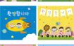 10款可爱小朋友幼儿园开学钢琴校车蛋糕彩虹热气球AI矢量画素材