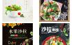 37款美食蔬菜水果沙拉拼盘清新美食绿色食品健康海报PSD设计素材模板