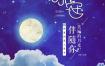 31款晚安插画文艺小清新手绘风心灵鸡汤公司标语海报背景PSD素材模板