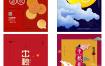 373款精品创意国潮创意新中秋节日美食月饼促销海报宣传单PSD设计素材模版