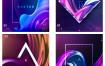 20款创意宇宙绚丽几何流动液体渐变时尚背景炫彩宣传海报PSD素材模板