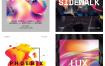 20款国外潮流酷炫创意海报psd背景模板ps几何时尚大气设计素材
