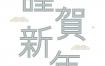 20款古风庚子春节新年祥云线条松树山海报PSD设计素材源文件模板
