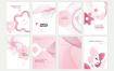 25款粉色女生美容化妆画册封面海报背景折页设计AI素材矢量设计素材
