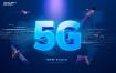 13款蓝色科技通讯互联网5G时代商务大数据智能海报PSD模板ps背景