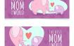 24款卡通精品母亲节矢量设计素材AI,EPS源文件打包下载