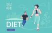 19款锻炼健身运动减肥胖女孩宣传海报手绘卡通设计素材AI矢量插画