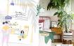 UI插画女孩宅家休闲生活绿色家居AI矢量源文件设计素材引导
