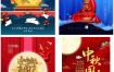 66款中秋节国庆节2020海报月饼主题展板海报展板设计素材PSD模板