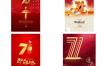 96款红色大气2020年10月1日71周年国庆节活动宣传海报展板PSD素材